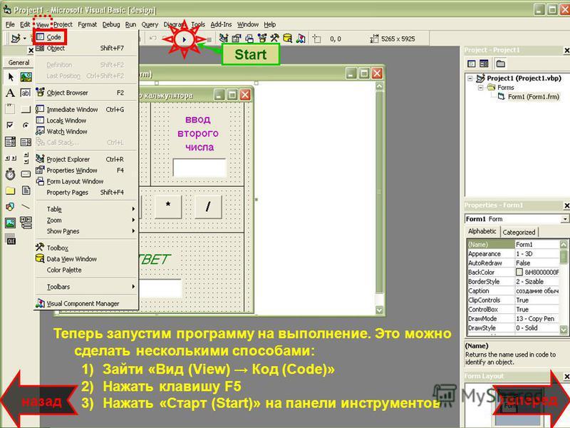 Теперь запустим программу на выполнение. Это можно сделать несколькими способами: 1)Зайти «Вид (View) Код (Code)» 2)Нажать клавишу F5 3)Нажать «Старт (Start)» на панели инструментов Start назад вперед