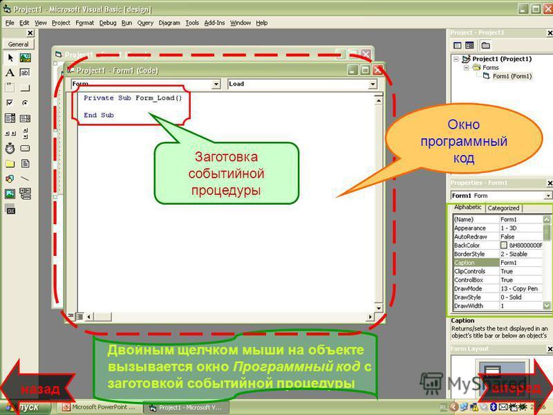 Двойным щелчком мыши на объекте вызывается окно Программный код с заготовкой событийной процедуры Заготовка событийной процедуры назад вперед Окно программный код