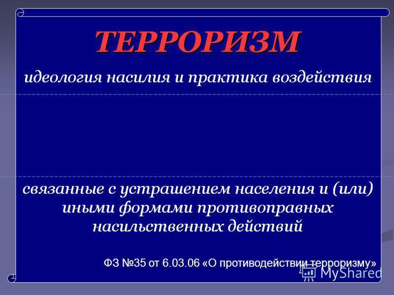 ФЗ 35 от 6.03.06 «О противодействии терроризму» ТЕРРОРИЗМ