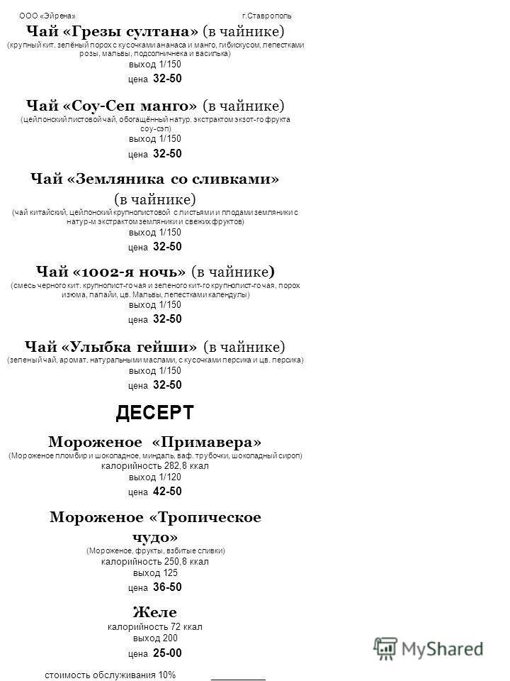 ООО «Эйрена» г.Ставрополь Чай «Грезы султана» (в чайнике) (крупный кит. зелёный порох с кусочками ананаса и манго, гибискусом, лепестками розы, мальвы, подсолнечника и василька) выход 1/150 цена 32-50 Чай «Соу-Сеп манго» (в чайнике) (цейлонский листо