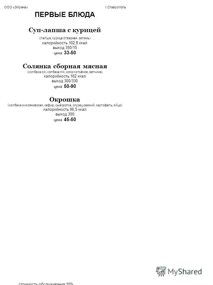 ООО «Эйрена» г.Ставрополь ПЕРВЫЕ БЛЮДА Суп-лапша с курицей (лапша, курица отварная, зелень) калорийность 102,8 ккал выход 350/15 цена 33-50 Солянка сборная мясная (колбаса с/к, колбаса п/к, мясо копчёное, ветчина) калорийность 162 ккал выход 300/330