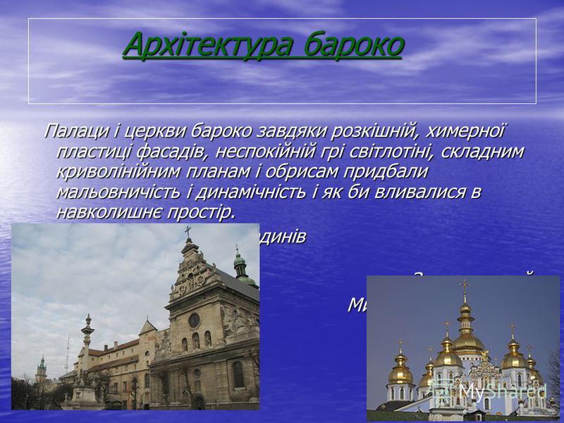 Архітектура бароко Палаци і церкви бароко завдяки розкішній, химерної пластиці фасадів, неспокійній грі світлотіні, складним криволінійним планам і обрисам придбали мальовничість і динамічність і як би вливалися в навколишнє простір. Палаци і церкви