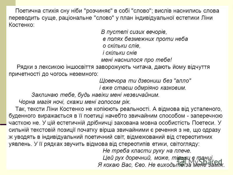 Якщо спробувати вибудувати словесну поетичну модель світу Ліни Костенко, то постане лексичний ряд іншосвіття, абстрактно-умоглядних понять, звернених до понадчуттєвої суті: сон, казка, мрія, марення, уява, магія, вигадка, чудо, омана, загадка, спогад