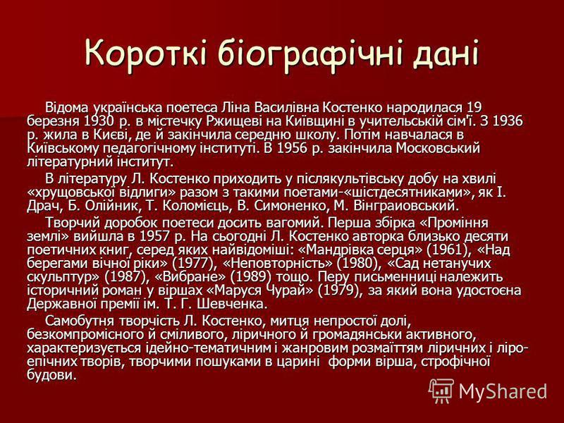 ЛІНА КОСТЕНКО З ЧОЛОВІКОМ ВАСИЛЕМ ЦВІРКУНОВИМ У СТЕПАХ, НА КАМЯНІЙ МОГИЛІ, 1972 рік У КОНФЕРЕНЦ-ЗАЛІ СПІЛКИ ПИСЬМЕННИКІВ УКРАЇНИ: (зліва направо) МИКОЛА ВІНГРАНОВСЬКИЙ, ІВАН ДЗЮБА, ІВАН ДРАЧ, ІВАН СВІТЛИЧНИЙ, ЛІНА КОСТЕНКО, ЄВГЕН СВЕРСТЮК. ЖОВТЕНЬ. 1