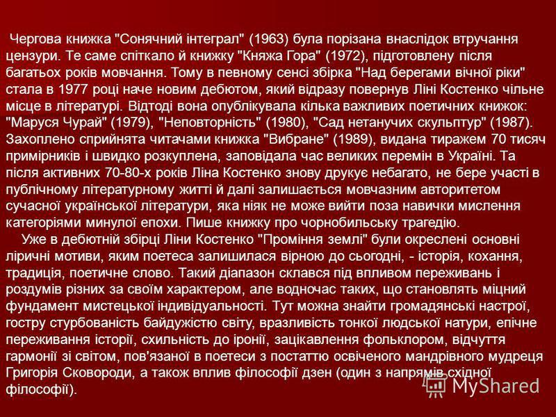 Огляд творчого шляху Ліна Костенко посідає виняткове місце в українській літературі останніх чотирьох десятиліть не завдяки радикальним творчим експериментам, не з огляду на зайняту політичну позицію чи