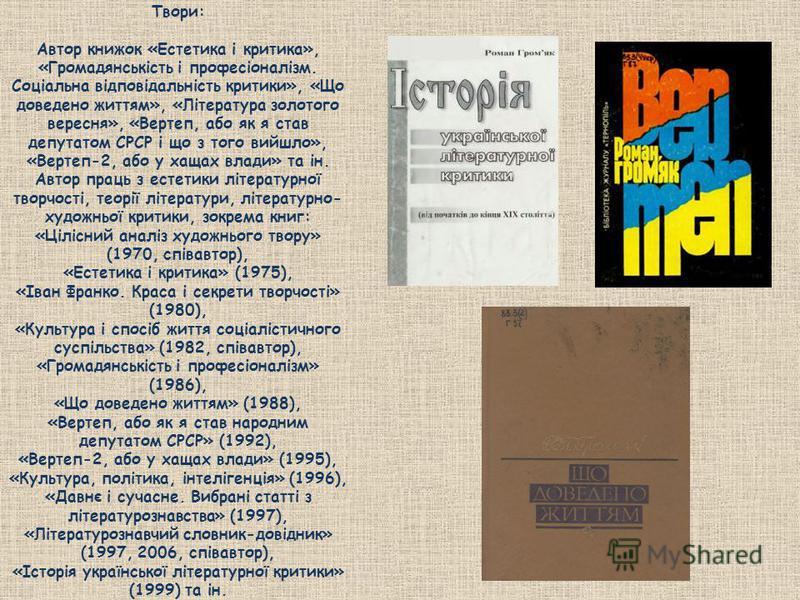 Твори: Автор книжок «Естетика і критика», «Громадянськість і професіоналізм. Соціальна відповідальність критики», «Що доведено життям», «Література золотого вересня», «Вертеп, або як я став депутатом СРСР і що з того вийшло», «Вертеп-2, або у хащах в
