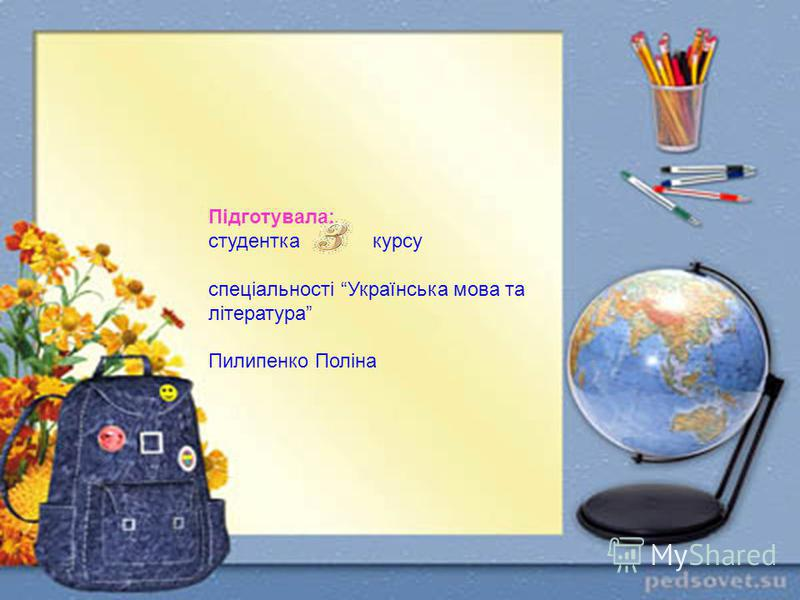 Підготувала: студентка курсу спеціальності Українська мова та література Пилипенко Поліна