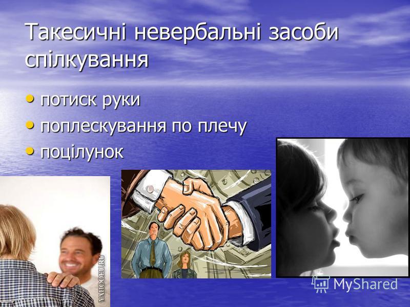 Такесичні невербальні засоби спілкування потиск руки потиск руки поплескування по плечу поплескування по плечу поцілунок поцілунок