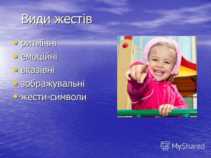 Види жестів ритмічні ритмічні емоційні емоційні вказівні вказівні зображувальні зображувальні жести-символи жести-символи