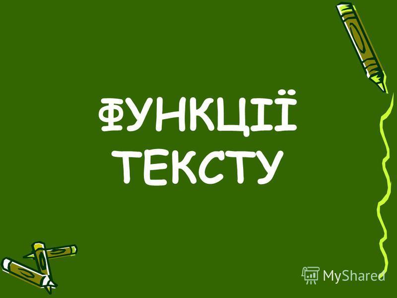 ФУНКЦІЇ ТЕКСТУ