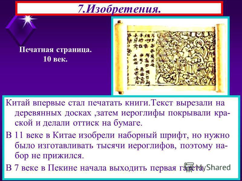 24.07.201511 7.Изобретения. Китай впервые стал печатать книги.Текст вырезали на деревянных досках,затем иероглифы покрывали краской и делали оттиск на бумаге. В 11 веке в Китае изобрели наборный шрифт, но нужно было изготавливать тысячи иероглифов, п