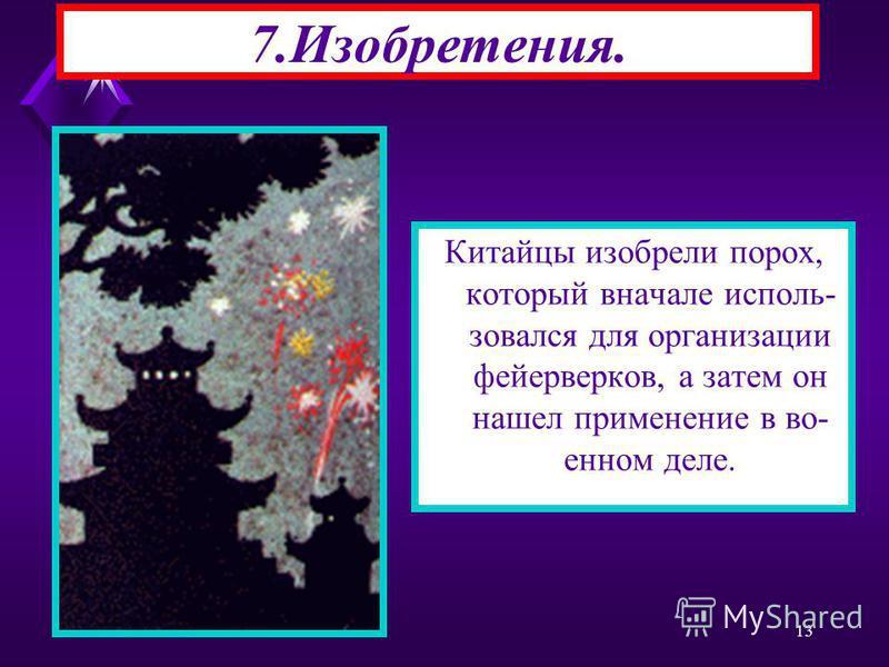 24.07.201513 7.Изобретения. Китайцы изобрели порох, который вначале использовался для организации фейерверков, а затем он нашел применение в военном деле.
