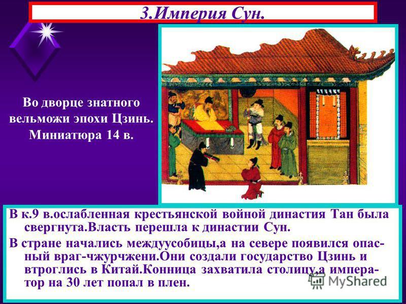 24.07.20156 3. Империя Сун. В к.9 в.ослабленная крестьянской войной династия Тан была свергнута.Власть перешла к династии Сун. В стране начались междоусобицы,а на севере появился опасный враг-чжурчжэни.Они создали государство Цзинь и вторглись в Кита