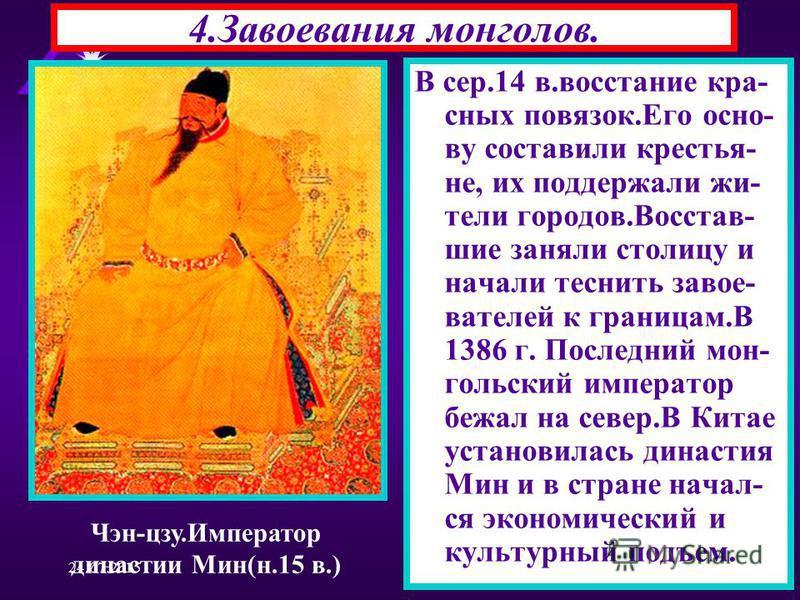 24.07.20158 4. Завоевания монголов. В сер.14 в.восстание красных повязок.Его основу составили крестьяне, их поддержали жители городов.Восстав- шие заняли столицу и начали теснить завоевателей к границам.В 1386 г. Последний монгольский император бежал