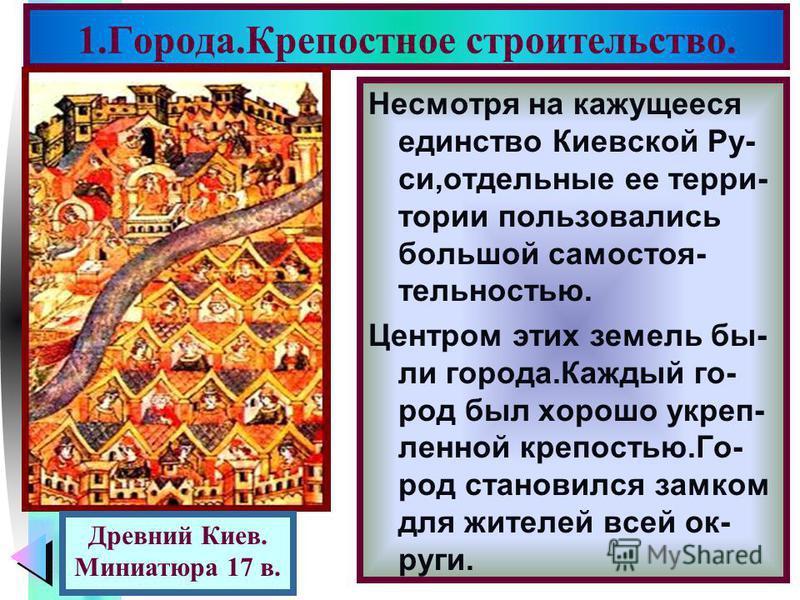 Меню 1.Города.Крепостное строительство. Несмотря на кажущееся единство Киевской Ру- си,отдельные ее терри- тории пользовались большой самостоятельностью. Центром этих земель бы- ли города.Каждый го- род был хорошо укреп- ленной крепостью.Го- род стан