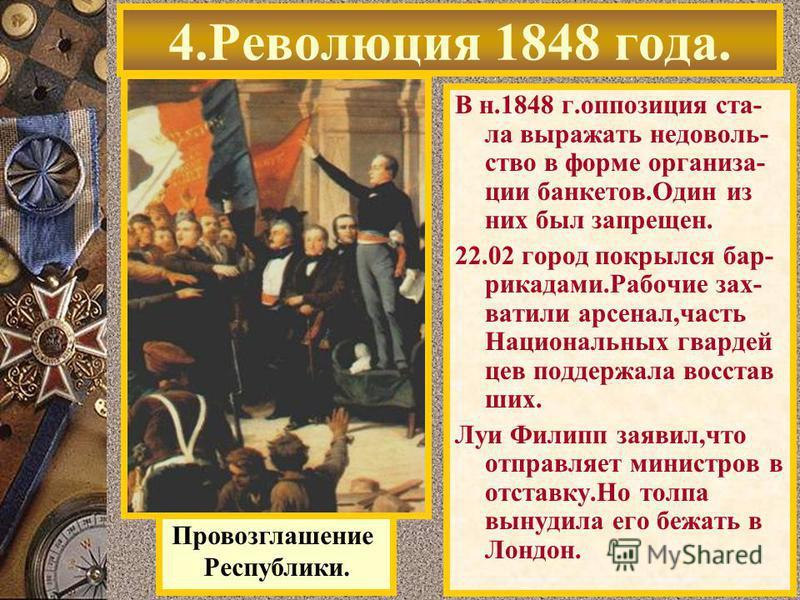 В н.1848 г.оппозиция ста- ла выражать недовольство в форме организации банкетов.Один из них был запрещен. 22.02 город покрылся баррикада миРабочие зах- ватыли арсенал,часть Национальных гвардейцев поддержала восставших. Луи Филипп заявил,что отправля