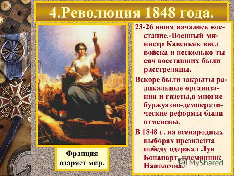 23-26 июня началось восстание.-Военный министр Кавеньяк ввел войска и несколько тысяч восставших были расстреляны. Вскоре были закрыты радикальные организации и газеты,а многие буржуазно-демократы- ческие реформы были отменены. В 1848 г. на всенародн
