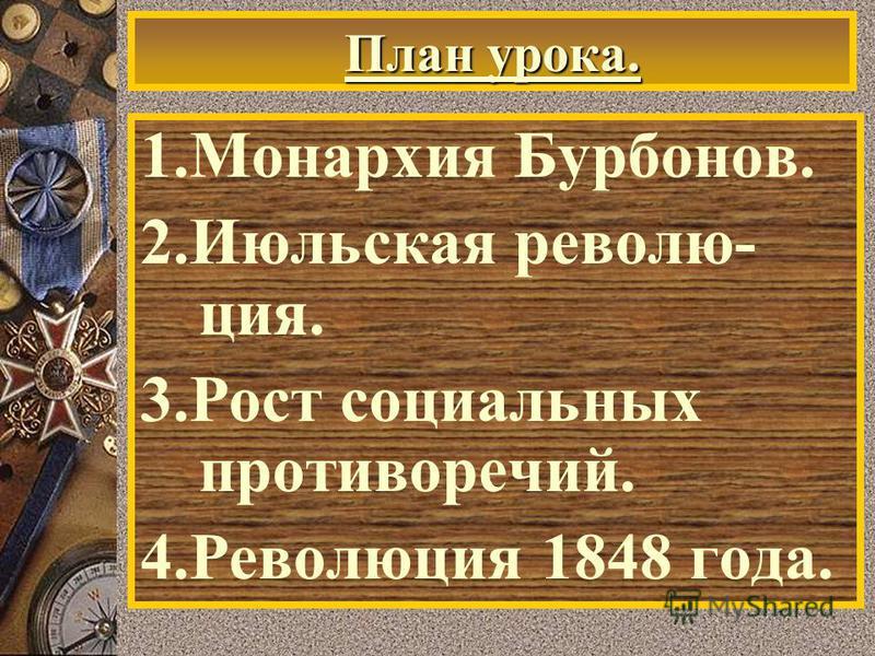 План урока. 1. Монархия Бурбонов. 2. Июльская революция. 3. Рост социальных протыворечий. 4. Революция 1848 года.