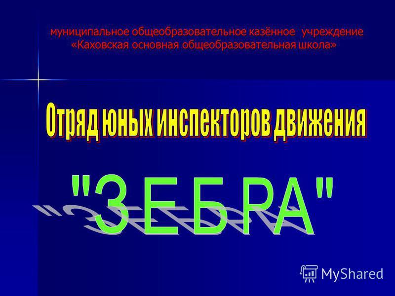 муниципальное общеобразовательное казённое учреждение «Каховская основная общеобразовательная школа»