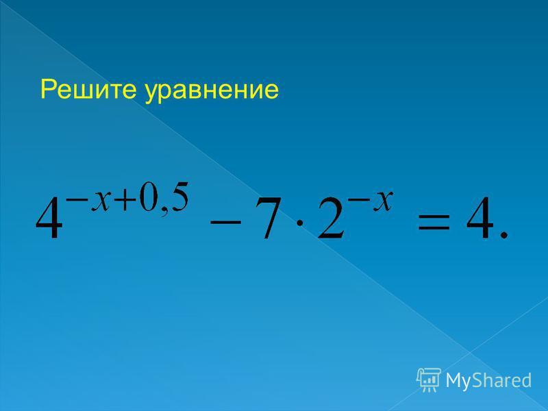 Решите уравнение Если уравнение имеет более одного корня, то в бланке ответов запишите их сумму.)