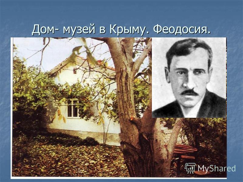 Дом- музей в Крыму. Феодосия.