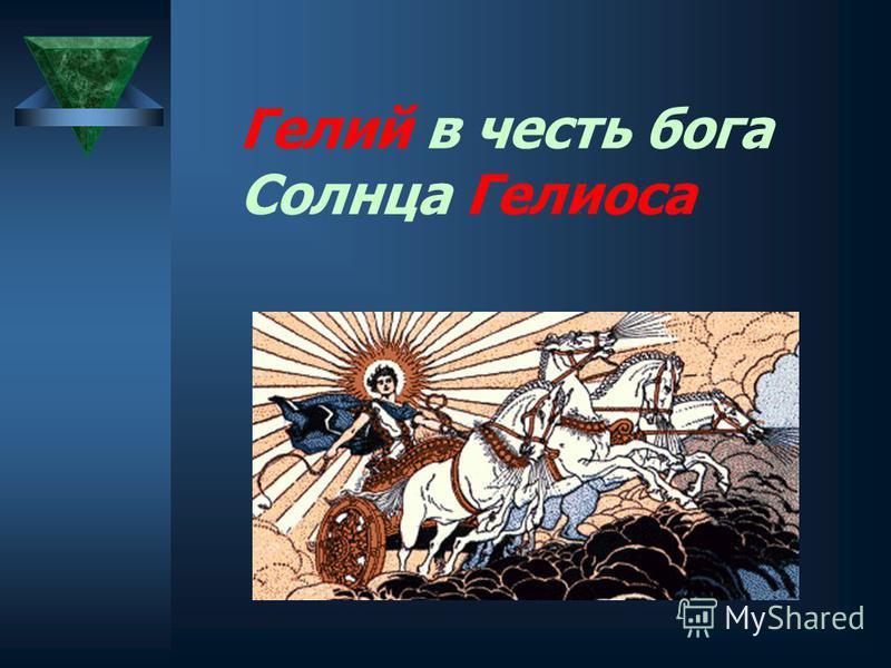 Гелий в честь бога Солнца Гелиоса