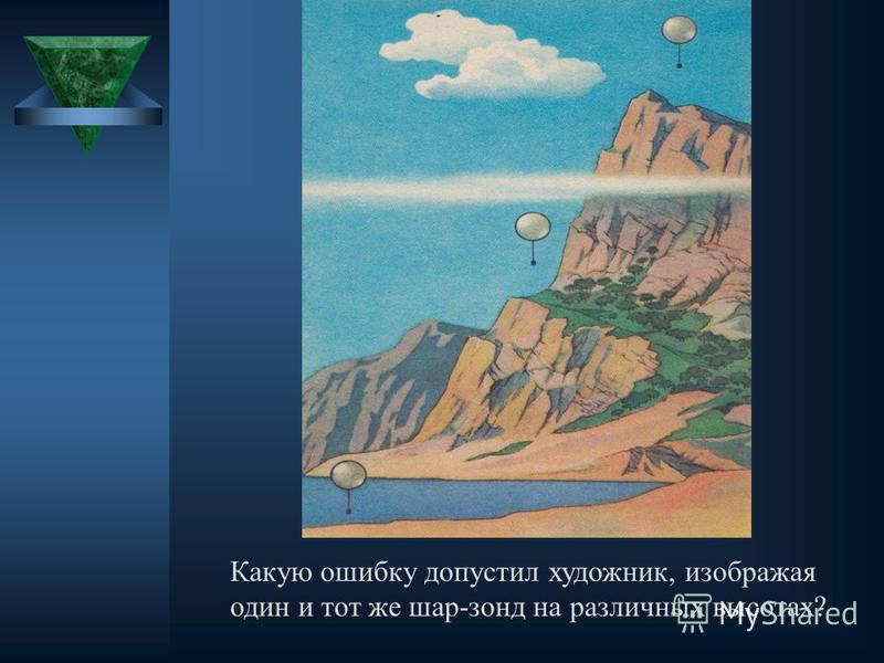 Какую ошибку допустил художник, изображая один и тот же шар-зонд на различных высотах?