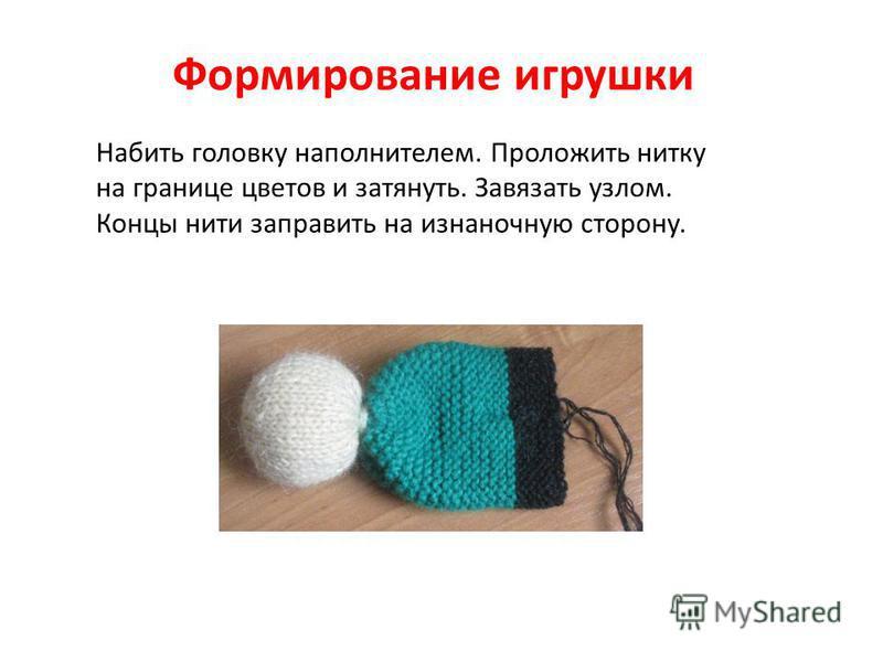 Формирование игрушки Набить головку наполнителем. Проложить нитку на границе цветов и затянуть. Завязать узлом. Концы нити заправить на изнаночную сторону.