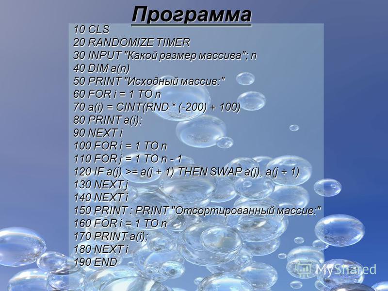Программа 10 CLS 20 RANDOMIZE TIMER 30 INPUT