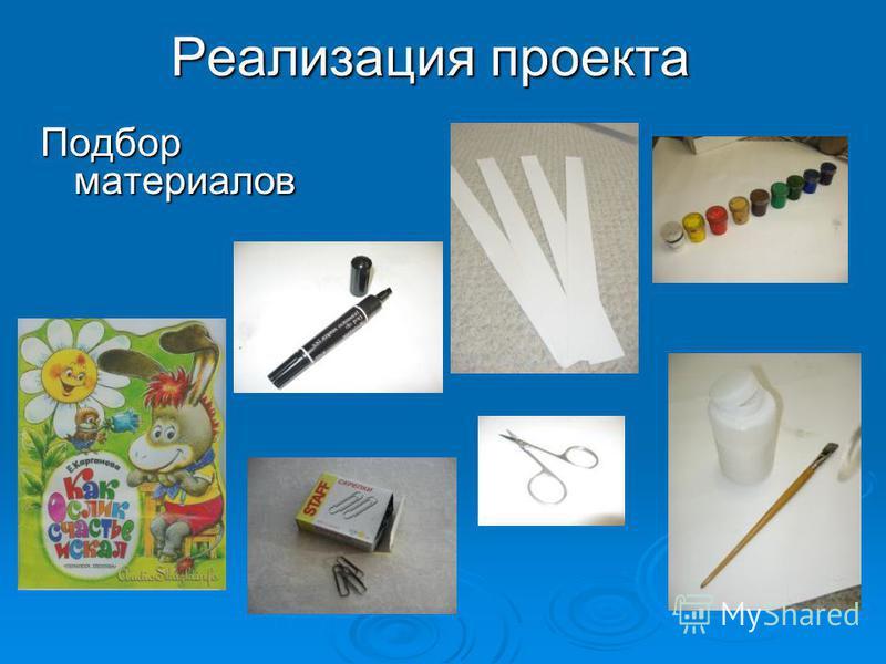 Реализация проекта Подбор материалов