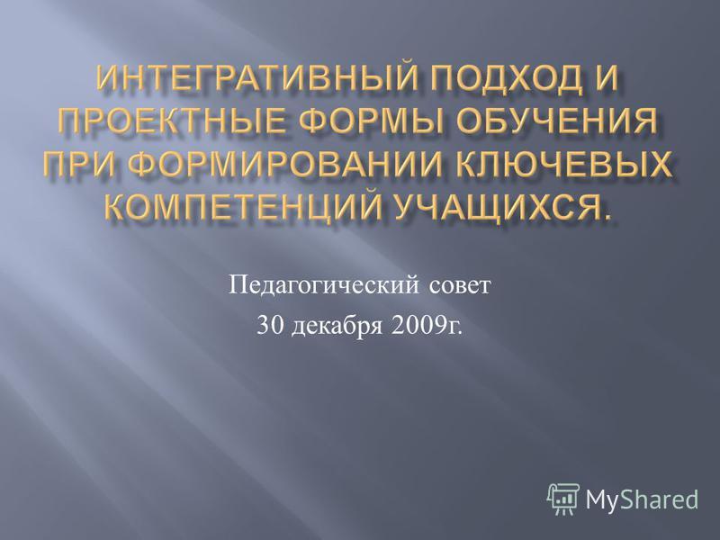 Педагогический совет 30 декабря 2009 г.