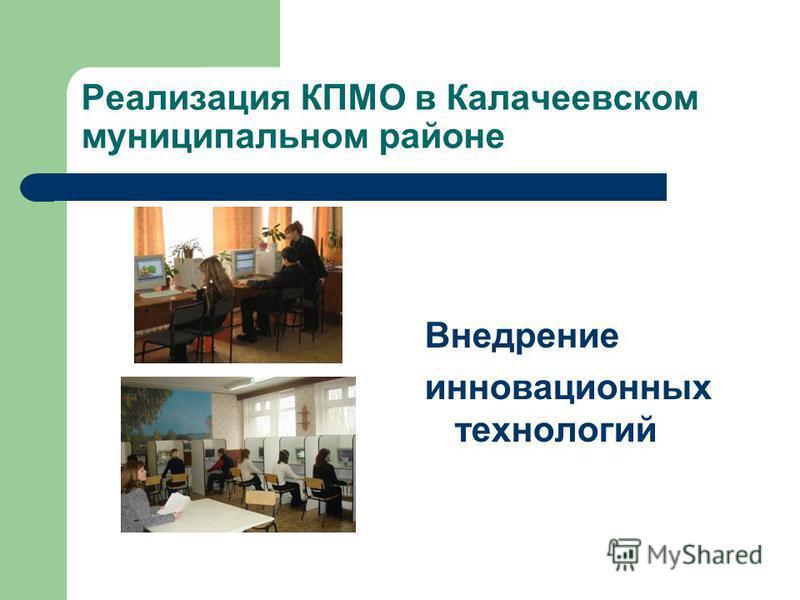 Реализация КПМО в Калачеевском муниципальном районе Внедрение инновационных технологий