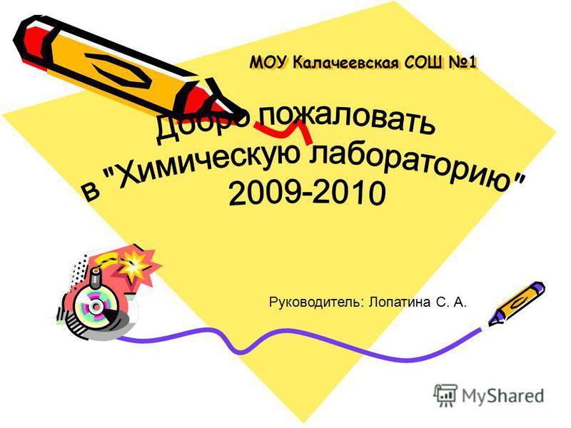 МОУ Калачеевская СОШ 1 Руководитель: Лопатина С. А.