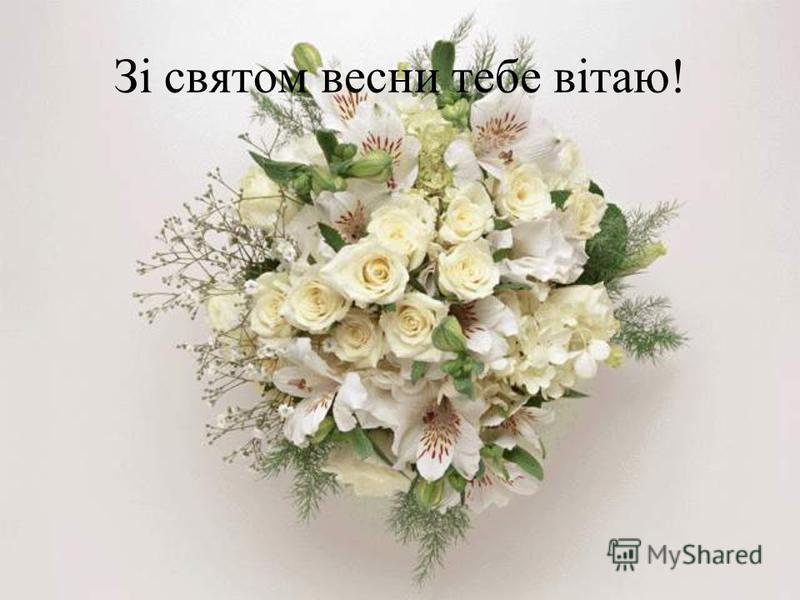 Зі святом весни тебе вітаю!