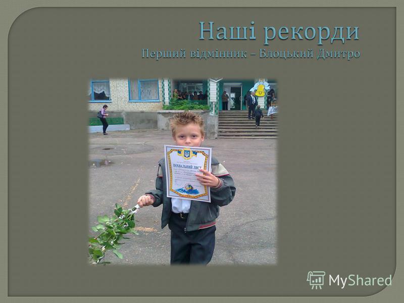 Наш i рекорди Перший в i дм i нник – Блоцький Дмитро