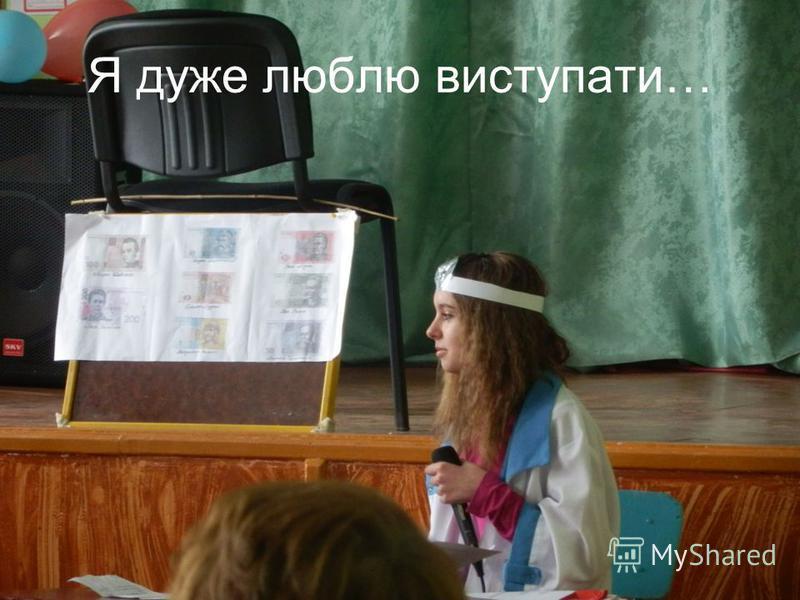Я дуже люблю виступати…
