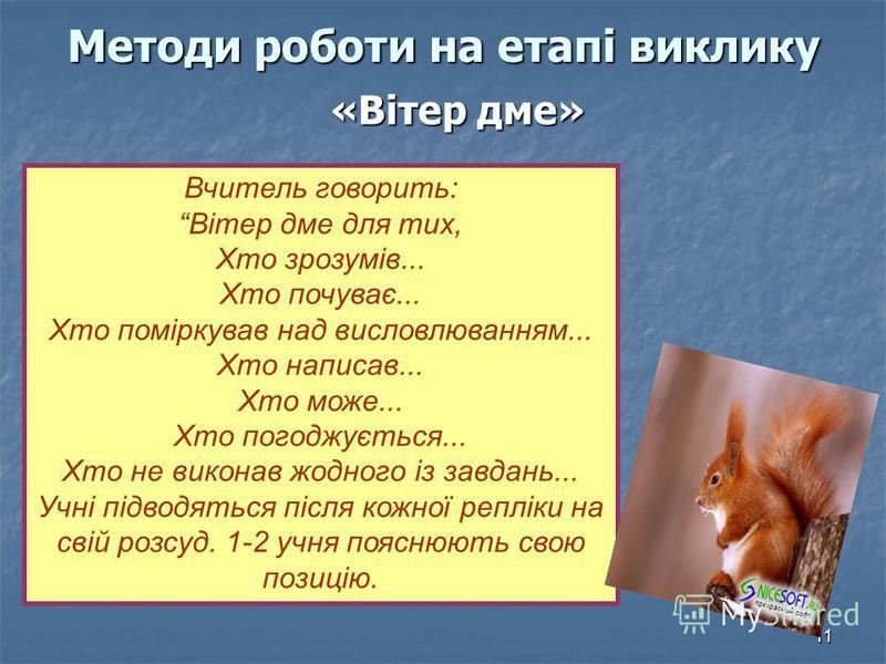 11 Методи роботи на етапі виклику «Вітер дме» Вчитель говорить: Вітер дме для тих, Хто зрозумів... Хто почуває... Хто поміркував над висловлюванням... Хто написав... Хто може... Хто погоджується... Хто не виконав жодного із завдань... Учні підводятьс