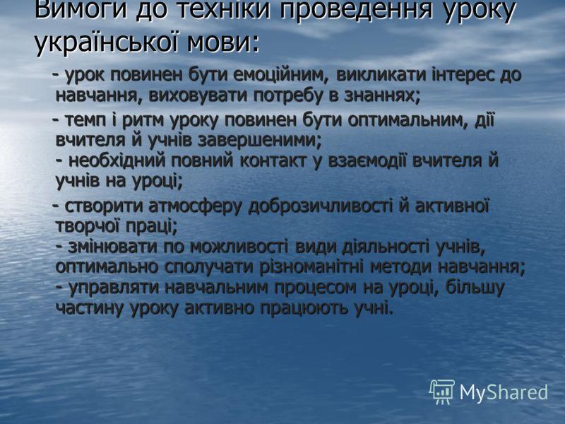 Вимоги до змісту уроку й процесу навчання української мови: - урок повинен бути таким, що виховує; - урок повинен бути таким, що виховує; - виконання вимог, що випливають із основних дидактичних принципів; - виконання вимог, що випливають із основних