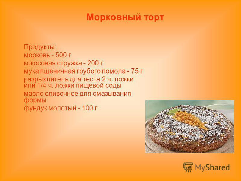 Продукты: морковь - 500 г кокосовая стружка - 200 г мука пшеничная грубого помола - 75 г разрыхлитель для теста 2 ч. ложки или 1/4 ч. ложки пищевой соды масло сливочное для смазывания формы фундук молотый - 100 г Морковный торт