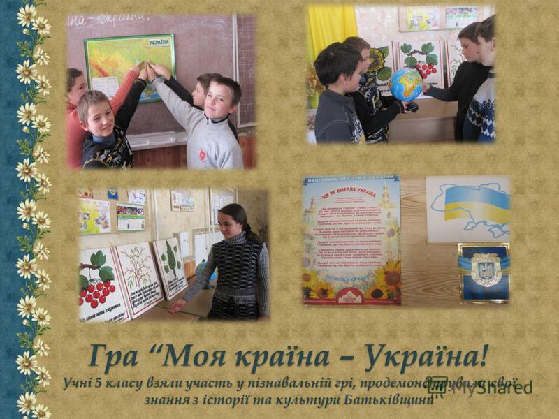 Гра Моя країна – Україна! Учні 5 класу взяли участь у пізнавальній грі, продемонстрували свої знання з історії та культури Батьківщини