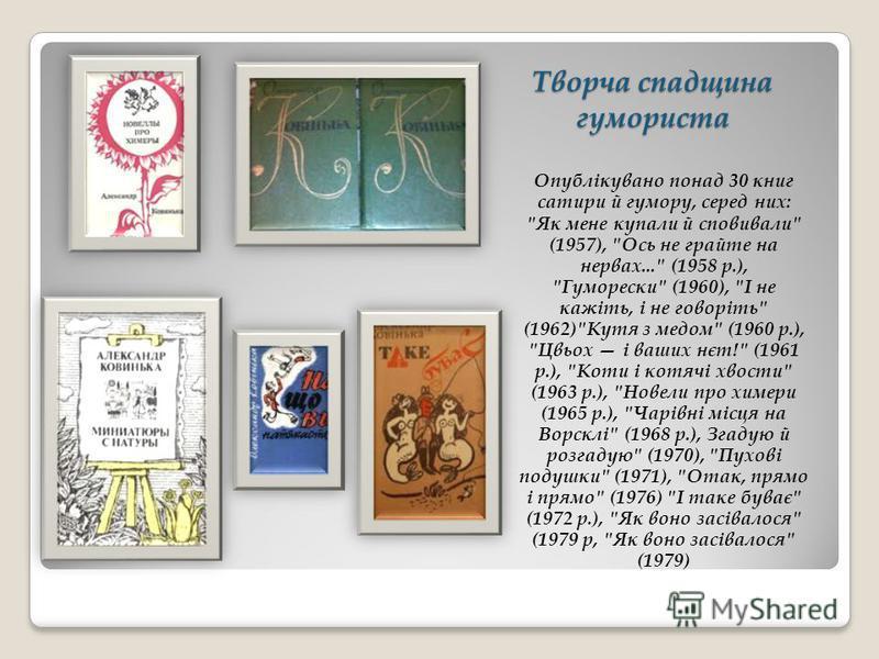 Творча спадщина гумориста Опублікувано понад 30 книг сатири й гумору, серед них: