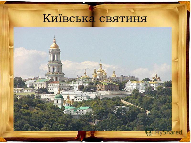 Київська святиня