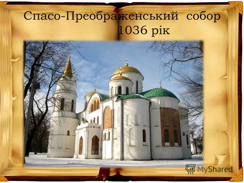 Спасо-Преображенський собор 1036 рік Чернігів