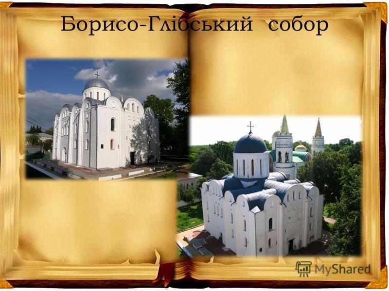 Борисо-Глібський собор