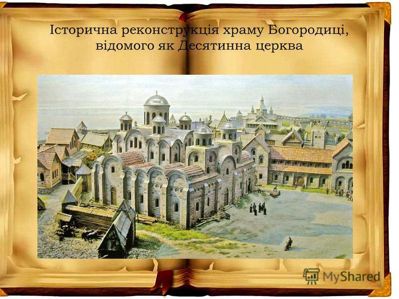 Історична реконструкція храму Богородиці, відомого як Десятинна церква