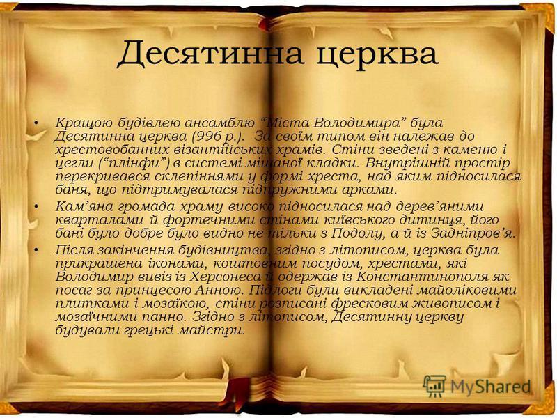 Десятинна церква Кращою будівлею ансамблю Міста Володимира була Десятинна церква (996 р.). За своїм типом він належав до хрестовобанних візантійських храмів. Стіни зведені з каменю і цегли (плінфи) в системі мішаної кладки. Внутрішній простір перекри