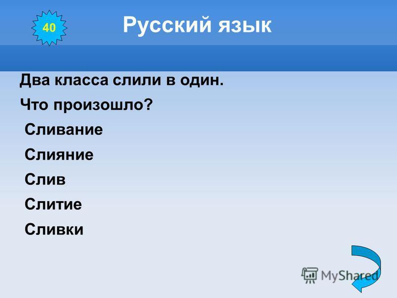 Русский язык Два класса слили в один. Что произошло? Сливание Слияние Слив Слитие Сливки 40