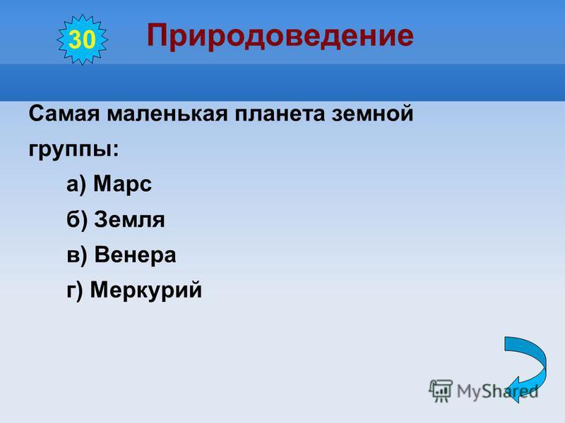 Природоведение Самая маленькая планета земной группы: а) Марс б) Земля в) Венера г) Меркурий 30