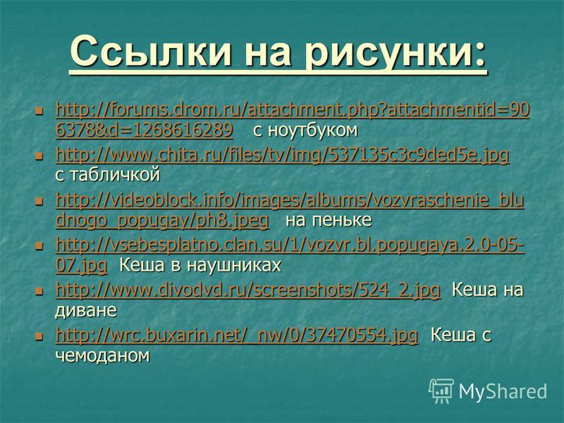 Учебник английского языка «Enjoy English» для 2 класса, авторы М.З. Биболетова, Н.Н. Трубанева, издательство «Титул», 2010 г. Ссылки на использованную литературу: