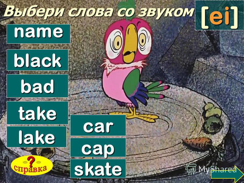 cat can park fat skate rabbit brave face Выбери слова со звуком [æ] ?